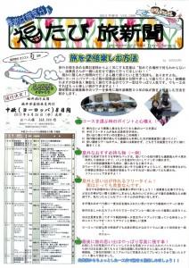 福たび旅新聞vol.1309