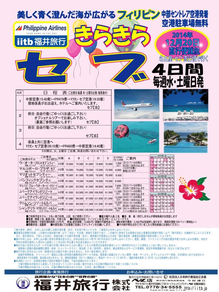 就航便2014_12~2015_03セブ