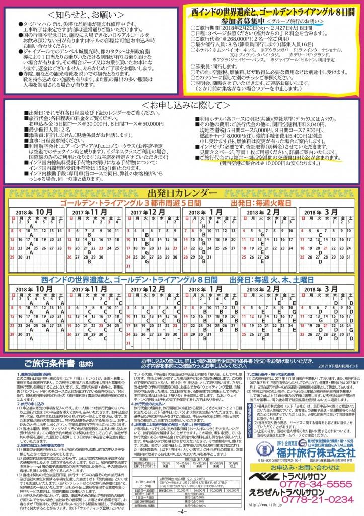 2017_下期エアインイア利用インド【4頁カレンダー-001