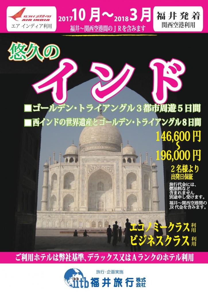 2017_下期エアインデイア利用インド【1頁_表紙】-001