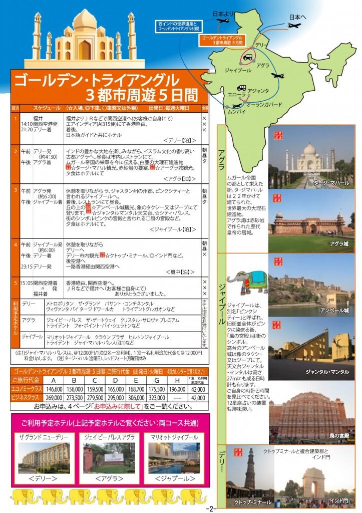 2017_下期エアインデイア利用インド【2頁廻り方ア-001