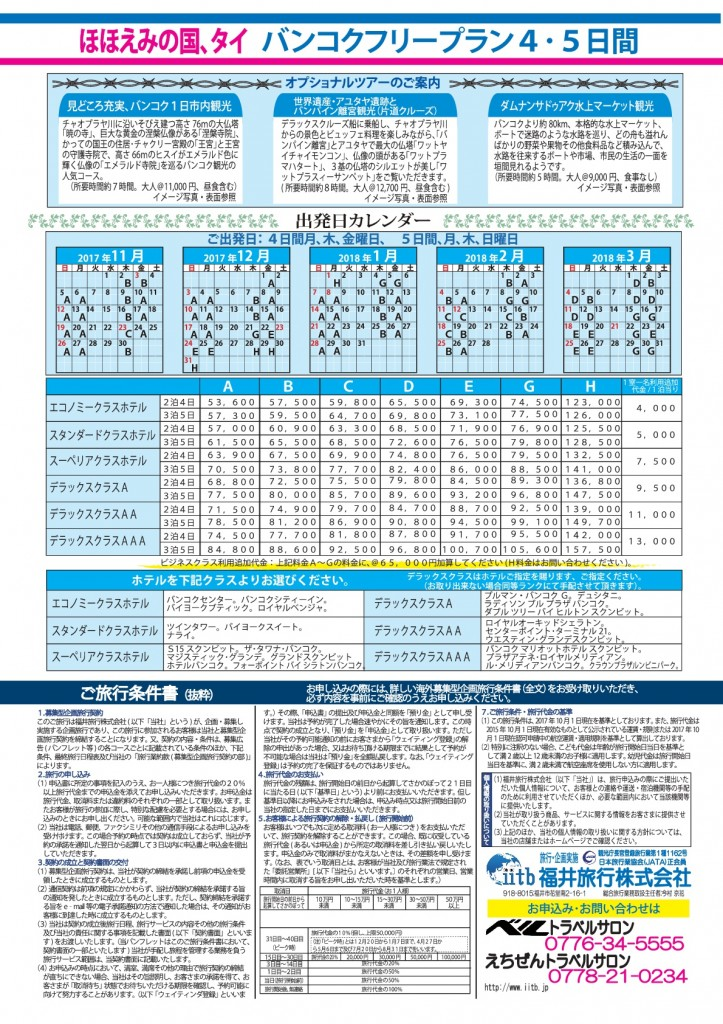 MU利用バンコク2017_11~2018_03 裏 -アウトラインー-001
