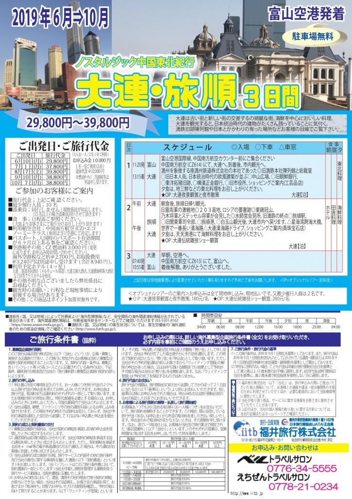 2018_12~03 大連・旅順3日間 _page-0001