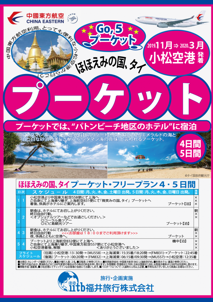2019下期10~2020_032019_下期MUタイ_【Go,Goプーケット】【表】