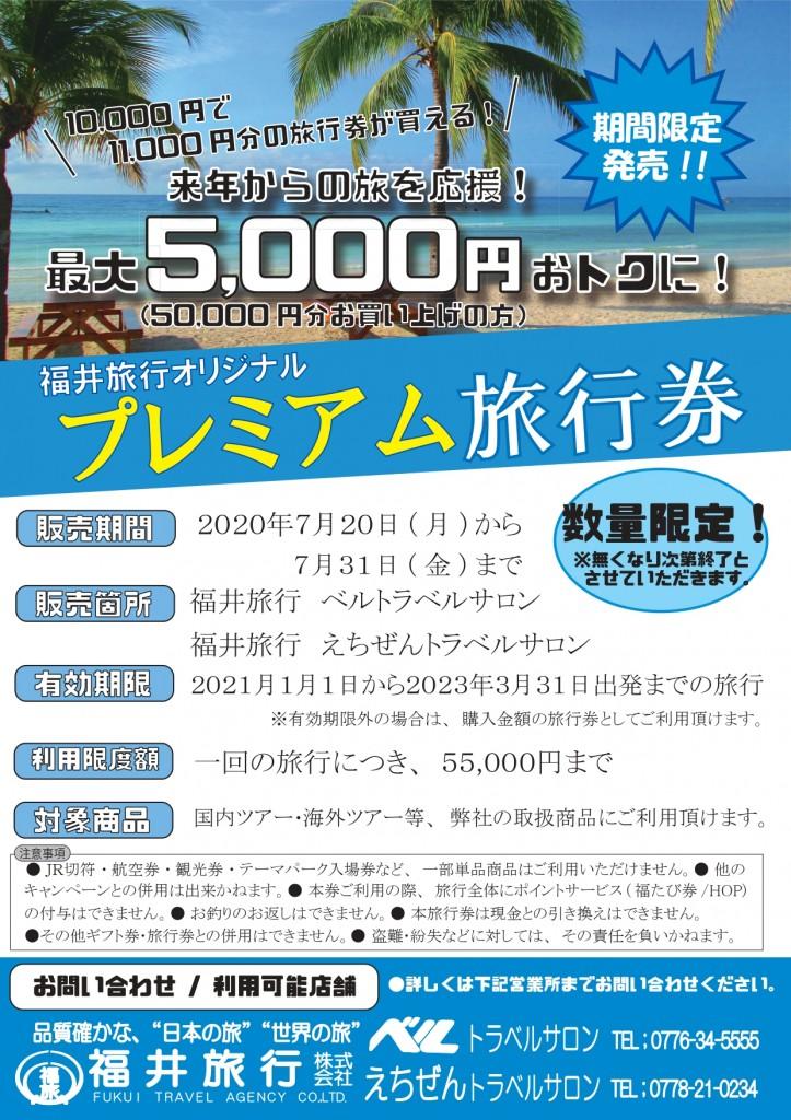 プレミアム旅行券最終(カラー)_page-0001