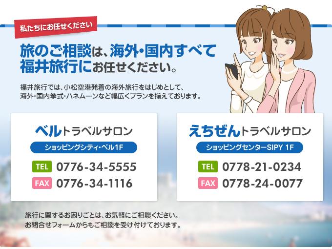旅のご相談は、海外・国外すべて 福井旅行にお任せください。